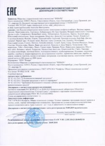 Сертификат на подарки ООО Январь
