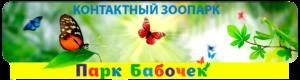 Парк бабочек копия