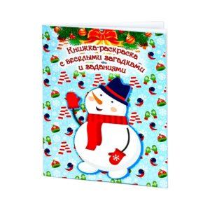 Вложение в новогодний подарок Книжка-раскраска