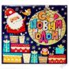 Новогодний подарок для детей Мишутка с золотой фольгой 2