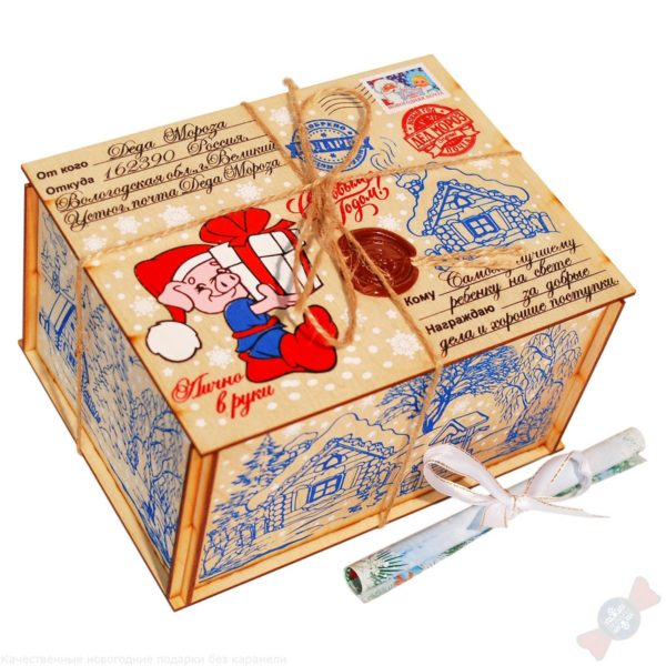 Подарок Посылка от Деда Мороза