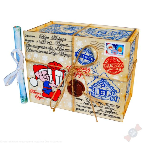 Деревянная упаковка Посылка от Деда Мороза детская новогодняя
