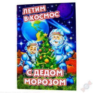 Вложение Книжка Летим в космос с дедом Морозом