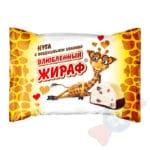Влюбленный жираф Глазированная конфета из воздушной нуги со слоем мягкой карамели.