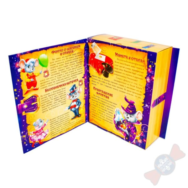 Подарок Юным фокусникам открытая книга