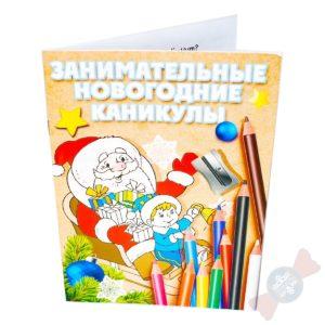 Вложение Книжка-раскраска