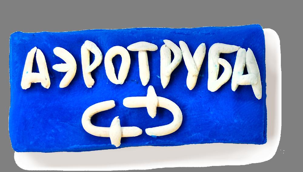 Труба Пластилиновая табличка партнеров