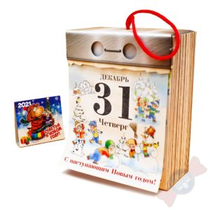 Детский подарок на новый год «Календарь»