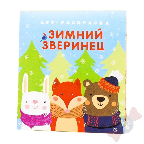 """Вложение в детский новогодний подарок """"Раскраска-антисресс"""""""