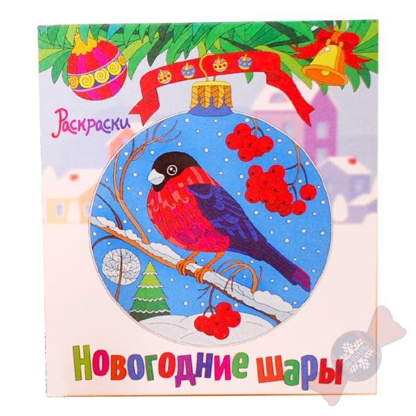 """Детский подарок новый год раскраска """"Новогодние шары"""""""