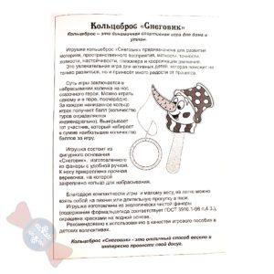 """Детские новогодние подарки оптом кольцеброс """"Снеговик"""""""